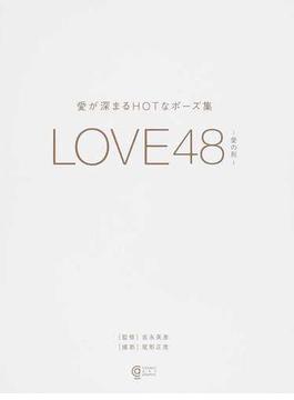 LOVE48-愛の形- 愛が深まるHOTなポーズ集