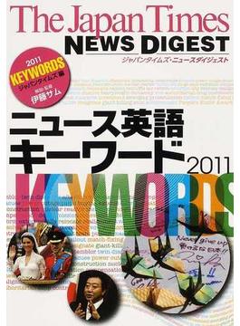 ニュース英語キーワード The Japan Times NEWS DIGEST 2011