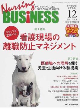 Nursing BUSiNESS チームケア時代の看護とビジネスの両立を追求する Vol.5No.12(2011Dec.) スタッフが定着する!看護現場の離職防止マネジメント