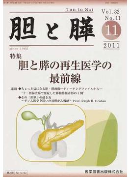 胆と膵 Vol.32No.11(2011−11) 胆と膵の再生医学の最前線