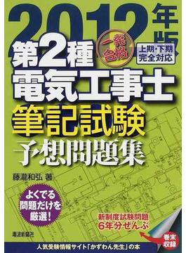 一発合格第2種電気工事士筆記試験予想問題集 2012年版