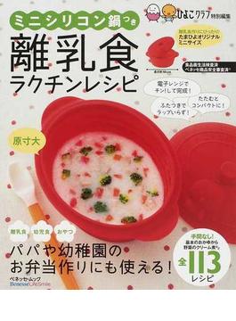 ミニシリコン鍋で作れる!離乳食ラクチンレシピBOOK
