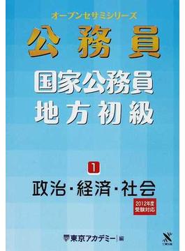 国家公務員・地方初級 公務員 1 政治・経済・社会