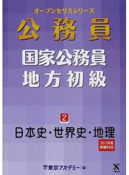 国家公務員・地方初級 公務員 2 日本史・世界史・地理
