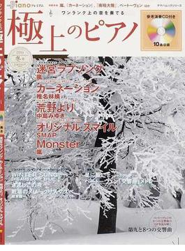 極上のピアノ ワンランク上の音を奏でる 2011冬号