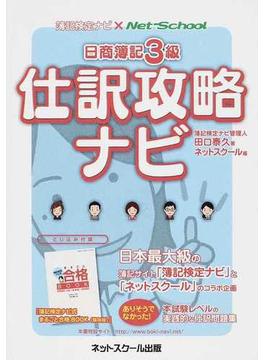 日商簿記3級仕訳攻略ナビ