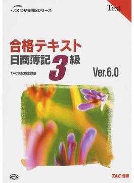 合格テキスト日商簿記3級 Ver.6.0 第6版