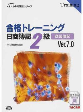 合格トレーニング日商簿記2級商業簿記 Ver.7.0 第10版