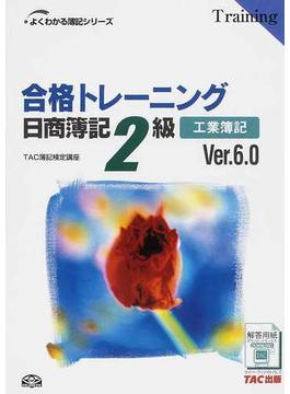 合格トレーニング日商簿記2級工業簿記 Ver.6.0 第7版