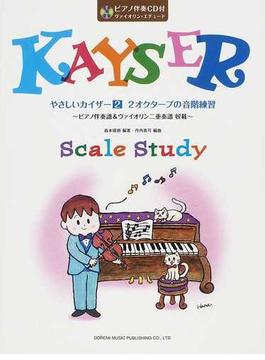 やさしいカイザー ピアノ伴奏CD付:ヴァイオリン・エチュード 2 2オクターブの音階練習