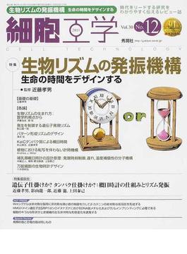 細胞工学 時代をリードする研究をわかりやすく伝えるレビュー誌 Vol.30No.12(2011) 特集生物リズムの発振機構−生命の時間をデザインする