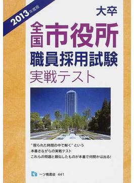 大卒全国市役所職員採用試験実戦テスト 2013年度版
