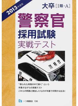 大卒〈Ⅰ類・A〉警察官採用試験実戦テスト 2013年度版