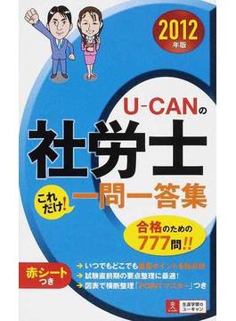 U−CANの社労士これだけ!一問一答集 2012年版