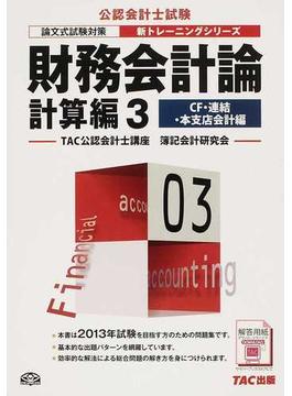 財務会計論 2013年試験対策計算編3 CF・連結・本支店会計編