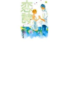 恋詩(フェアベルコミックス) 7巻セット(フェアベルコミックス)