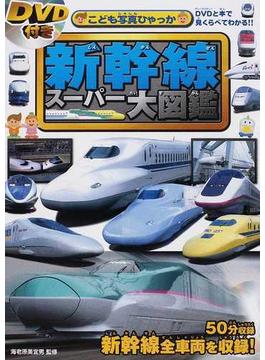 新幹線スーパー大図鑑 DVDと本で見くらべてわかる!!