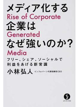 メディア化する企業はなぜ強いのか? フリー、シェア、ソーシャルで利益をあげる新常識
