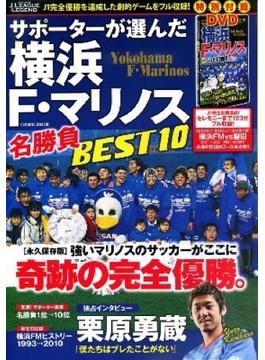 サポーターが選んだ横浜F・マリノス名勝負BEST10