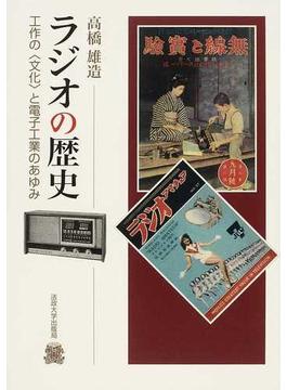ラジオの歴史 工作の〈文化〉と電子工業のあゆみ