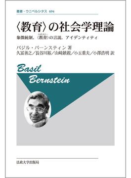 〈教育〉の社会学理論 象徴統制,〈教育〉の言説,アイデンティティ 新装版