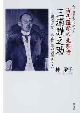 近代医学の先駆者−三浦謹之助 明治天皇・大正天皇のお医者さん 今、お手本にしたい人
