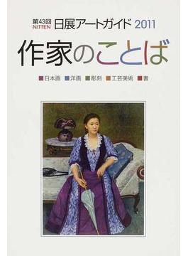 日展アートガイド 日本画 洋画 彫刻 工芸美術 書 第43回(2011) 作家のことば