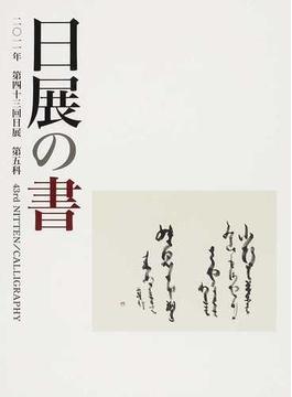 日展の書 第5科 第43回(2011)