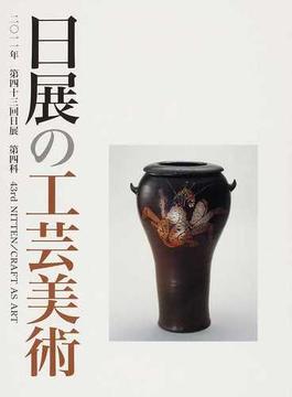 日展の工芸美術 第4科 第43回(2011)