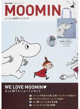 MOOMIN ムーミン公式ファンブック(e‐MOOK)