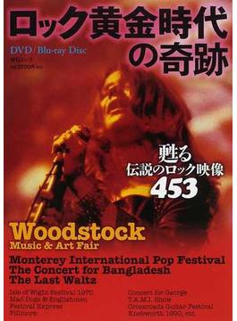 ロック黄金時代の奇跡 甦る伝説のロック映像453 DVD/Blu‐ray Disk(毎日ムック)