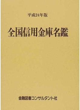 全国信用金庫名鑑 平成24年版