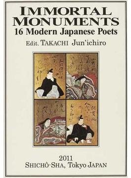 不滅の金字塔 16日本代表詩人
