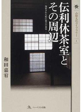 伝利休茶室とその周辺 復原された松江最古の茶室