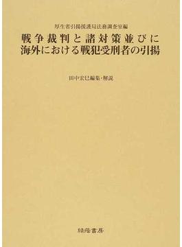 BC級戦犯関係資料集 復刻版 第1巻 戦争裁判と諸対策並びに海外における戦犯受刑者の引揚