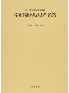 BC級戦犯関係資料集 復刻版 第2巻 陸軍関係戦犯者名簿