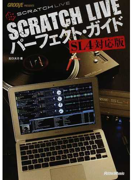 SCRATCH LIVEパーフェクト・ガイド SL4対応版 GROOVE PRESENTS