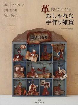 革使いがポイントおしゃれな手作り雑貨 accessory,charm,basket