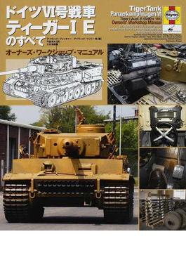 ドイツⅥ号戦車ティーガーⅠEのすべて