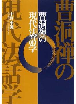 曹洞禅の現代法話学