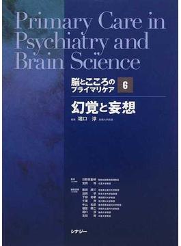 脳とこころのプライマリケア 6 幻覚と妄想