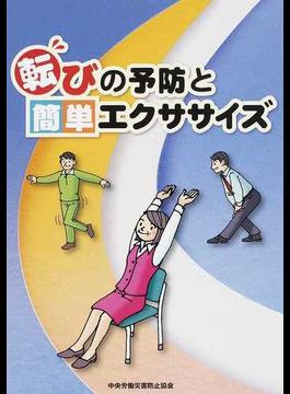 転びの予防と簡単エクササイズ