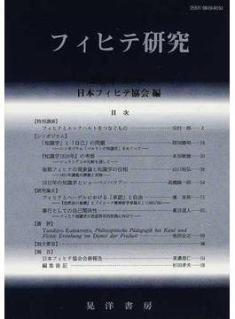フィヒテ研究 第19号(2011年)