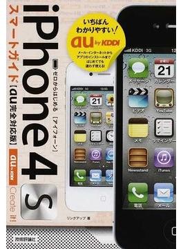 iPhone 4Sスマートガイドau完全対応版