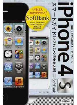 iPhone 4Sスマートガイドソフトバンク完全対応版