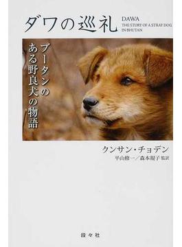 ダワの巡礼 ブータンのある野良犬の物語