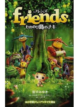friendsもののけ島のナキ(小学館ジュニア文庫)