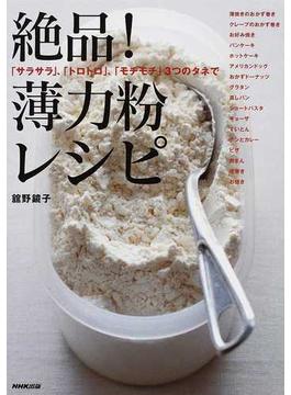 絶品!薄力粉レシピ 「サラサラ」、「トロトロ」、「モチモチ」3つのタネで