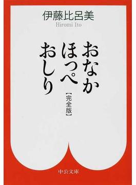 おなかほっぺおしり 完全版(中公文庫)