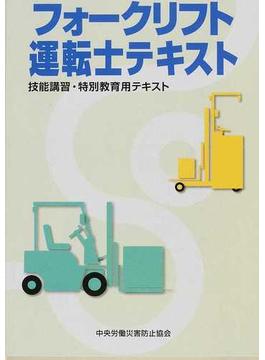 フォークリフト運転士テキスト 技能講習・特別教育用テキスト 第2版